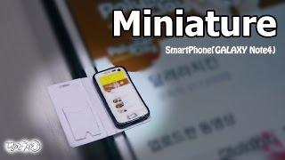 미니어쳐 스마트폰 만들기 Miniature * SmartPhone (with GALAXY Note4)