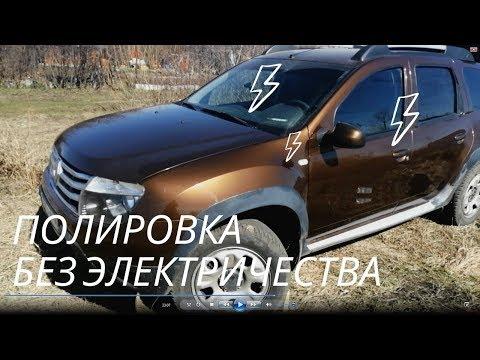 Полировка авто Рено Дастер в полевых условиях