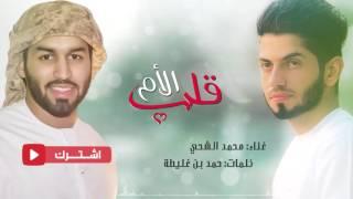 getlinkyoutube.com-محمد الشحي - قلب الأم (ريمكس) | 2016