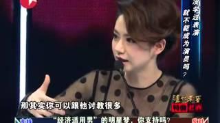 20120717《东方直播室》:[经济适用男]怎么定义?