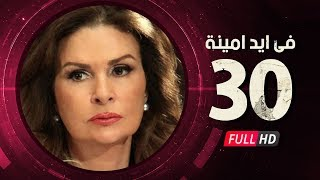 getlinkyoutube.com-Fi Eid Amina Eps 30 - مسلسل في أيد أمينة - الحلقة الثلاثون - يسرا وهشام سليم