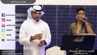 الطواريق - بدر الصالح و نوره عبدالله