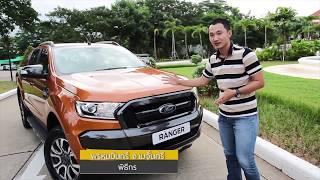getlinkyoutube.com-[Eng Sub] 2015 Ford Ranger Minor-change : 'คงความแกร่ง - เติมความหรู' เพิ่มไลน์อัพต่อกรเจ้าตลาด