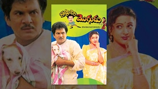 getlinkyoutube.com-Brahmachari Mogudu Telugu Full Length Comedy Movie || బ్రహ్మచారి మొగుడు సినిమా || Rajendraprasad