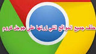 حذف جميع المواقع التي دخلت عليها في جوجل كروم مسح اثار التصفح