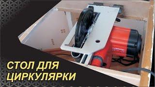 getlinkyoutube.com-Миллионный стол для ручной циркулярки
