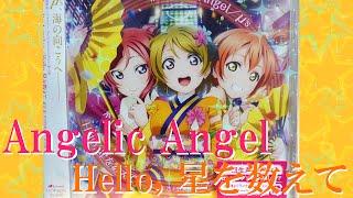 getlinkyoutube.com-劇場版「ラブライブ! The School Idol Movie」挿入歌「Angelic Angel/Hello, 星を数えて」を開封! 初回生産限定封入 LoveLive!