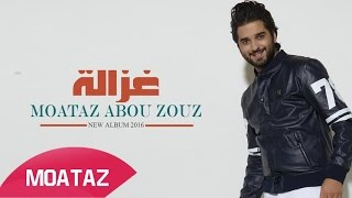 getlinkyoutube.com-معتز أبو الزوز- غزالة 2016 | Moataz Abou Zouz - Ghzala (video lyrics)