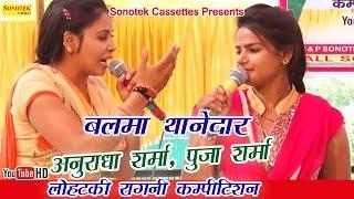 बलमा थानेदार || Anuradha Sharma, Pooja Sharma || Haryanvi Ragni