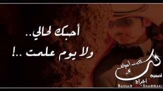 getlinkyoutube.com-تعبت أسولف لك .. أداء : ناصر السعيد .. كلمات : فهد المساعد HD
