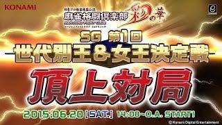 getlinkyoutube.com-麻雀格闘倶楽部 彩の華 世代別王&女王決定戦 頂上対局