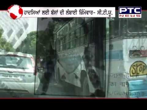THE CHANDIGARH REPORT - SUN SPL ON CTU BUSES ACCIDENT PART 1