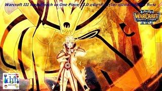 getlinkyoutube.com-khh - Warcraft III map Bleach vs One Piece 13.0 อุซึมากิ นารูโตะ ผู้มีพลังสถิตร่าง 9หาง
