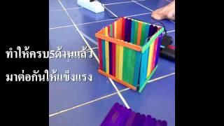 ขั้นตอนการทำกล่องใส่ดินสอจากไม้ไอติม