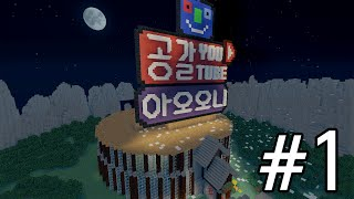 getlinkyoutube.com-[공갈]마인크래프트[아오오니:살아남으려면 뛰어라!] #1