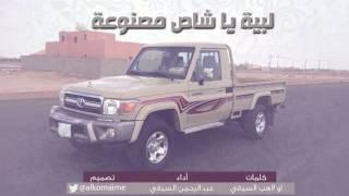 getlinkyoutube.com-لبيه يا شاص مصنوعة .. أداء / عبدالرحمن السيفي