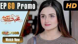 Pakistani Drama | Mohabbat Zindagi Hai - Episode 60 Promo | Express Entertainment Dramas | Madiha