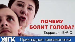 getlinkyoutube.com-В чем причина головной боли? Прикладная кинезиология