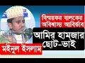 Bangla waz 2017 new amir hamza Moinul Islam- 01776672412