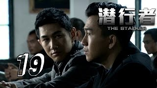 getlinkyoutube.com-【潜行者】 The Stalker 19 李正白和柳小宛出狱 Li Zhengbai and Liu Xiaowan were released 1080P