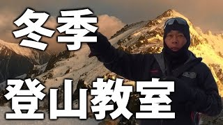 getlinkyoutube.com-厳冬の北アルプス 燕岳 登山教室 BC穂高 2016 New Years Party.  mountaineering