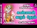 Kannan Varum Neram Jukebox- Songs of Lord Krishna - Tamil Devotional Songs