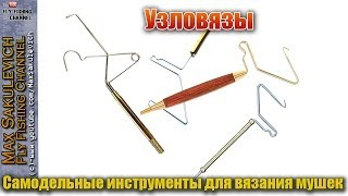 getlinkyoutube.com-[Fly Tying] - Узловязы (Самодельные инструменты для вязания мушек)