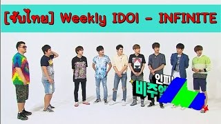 getlinkyoutube.com-[ซับไทย] WEEKLY IDOL - INFINITE (BAD)