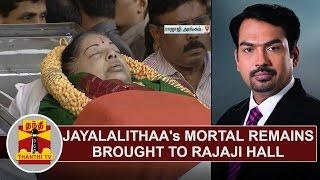Jayalalithaa's mortal remains reach Rajaji Hall, leaders & public gathered to pay respects