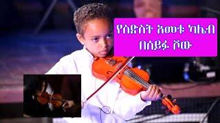 getlinkyoutube.com-6 Year Old Kaleb On Seifu Fantahun Show