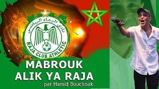 """getlinkyoutube.com-Hamid Bouchnak """"MABROUK ALIK YA RAJA"""" Exclusif"""