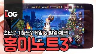 getlinkyoutube.com-더로그] 홍미노트3 퍼포먼스 모드에서 게임 & 발열 테스트 결과는? (Redmi Note3 Game Performance Review)