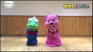 getlinkyoutube.com-뽀로로와 댄스댄스_루피와 절배우기!