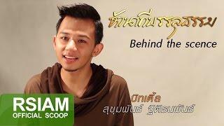getlinkyoutube.com-เบื้องหลัง MV ห้านาทีบรรลุธรรม : บิทเติ้ล [Official Scoop]