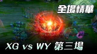 #LMS 2017春季賽 XG v.s WS精華 (W1D2G3)