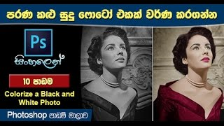 getlinkyoutube.com-How to Colorize a Black and White Photo in Photoshop – Sinhala Lesson 10