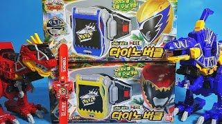 파워레인저 다이노포스 또봇 R 시계 / 2개 다이노버클 오픈박스 다이노버클 골드모드 장난감 unboxing Power rangers Dino Charge toys