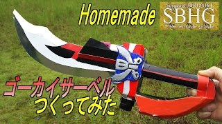 getlinkyoutube.com-ゴーカイサーベル作ってみた【Homemade Gokai Saber/Kaizokusentai Gokaiger】海賊戦隊ゴーカイジャー
