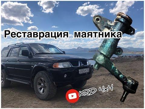Ремонт, Реставрация рулевого маятника Паджеро Спорт    КРД 4x4