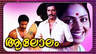 getlinkyoutube.com-Aalolam - malayalam Evergreen movie (1982)