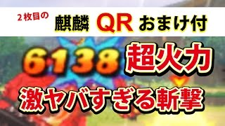 getlinkyoutube.com-【妖怪ウォッチバスターズ 赤猫団/白犬隊】3DS 極 赤鬼 超斬撃