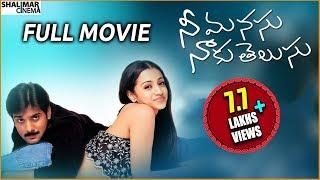 getlinkyoutube.com-Nee Manasu Naku Telusu Telugu Full Length Movie || Tarun, Shriya Saran, Trisha Krishnan