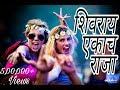 Shivray Ekach Raja-शिवराय एकच राजा- Dj Devensh & Navnath  RemixMarathi.Com