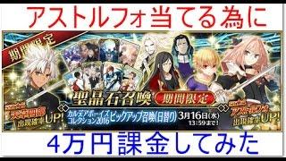 getlinkyoutube.com-絶望再び・・・アストルフォ当てる為に課金してみた【Fate/Grand Order】ガチャ回すゲーム実況