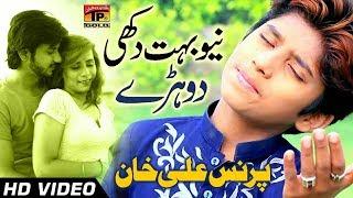 Dukhi Dohrey - Prince Ali - Latest Song 2017 - Latest Punjabi And Saraiki width=