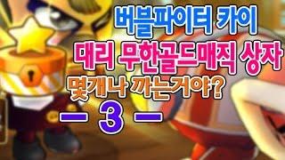 getlinkyoutube.com-버블파이터 카이★대리골드매직상자#3