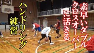 ダブルクロスオーバーに活きるハンドリング練習【バスケ指導】