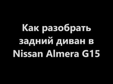 Nissan Almera G 15 Как разобрать задний диван