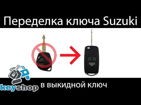 Как сделать выкидной ключ Сузуки (Suzuki) Гранд Витара, Свифт, SX4 flip key Suzuki