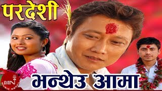 "New Nepali Movie 2015 PARDESHI ""परदेशी"" Bhanteu Aama Official Song by Usha Magar HD"